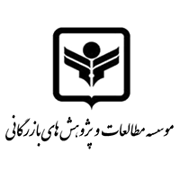 موسسه مطالعات و پژوهشهای بازرگانی