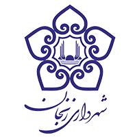 معاونت فرهنگی شهرداری زنجان