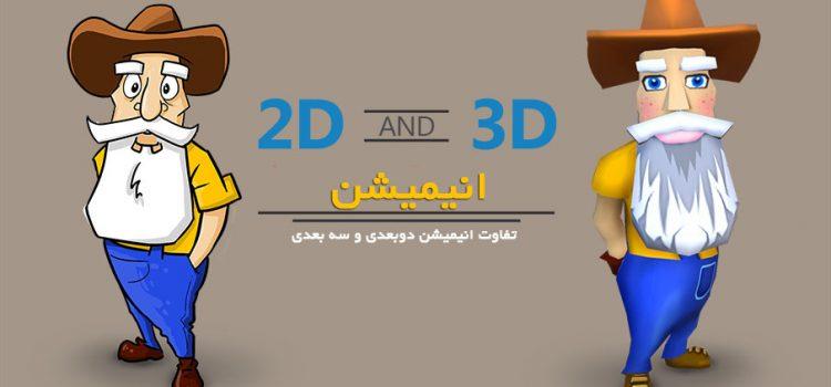 انیمیشن سه بعدی